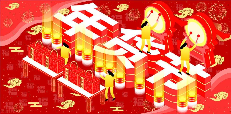 零售额超过九千亿元!今年春节你们买了新年货吗?