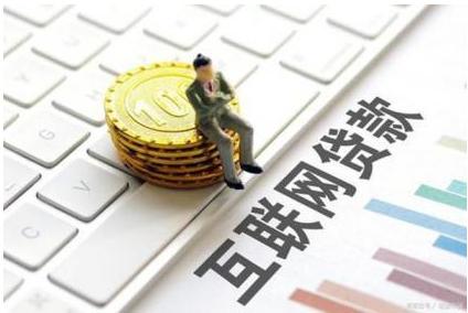 提升商业银行网络贷款监管,严控跨区域经营