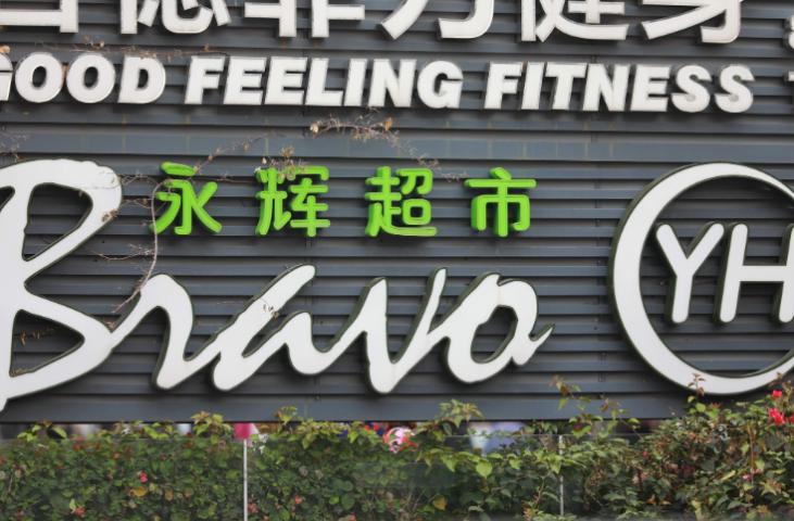 元宵节期间,永辉超市将开通全渠道促销活动