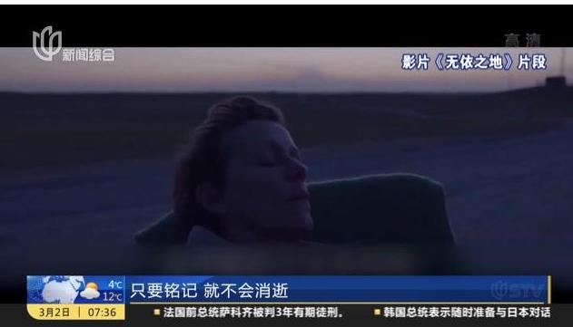 赵婷荣获金球奖最佳导演奖