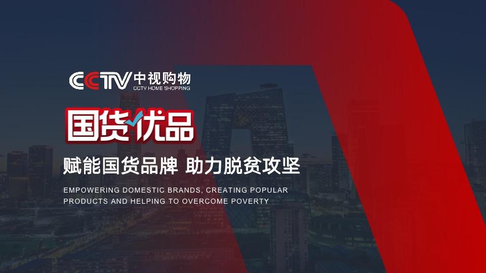 打造潜力新国货 上海乾藏服饰有限公司