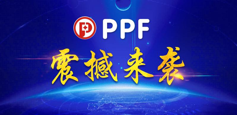 新消费金融生态平台-PPF无国界链商震撼来袭