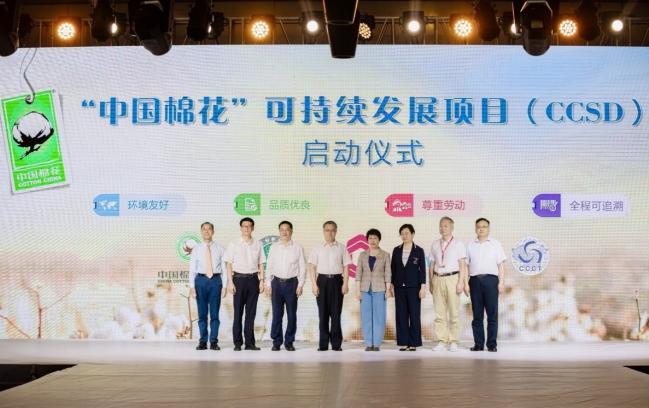 """全棉时代亮相中国国际棉花会议,力顶""""中国棉花""""品质国货"""