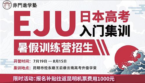 赤门进学塾日本高考暑期全日制夏令营,EJU备考跑起来!