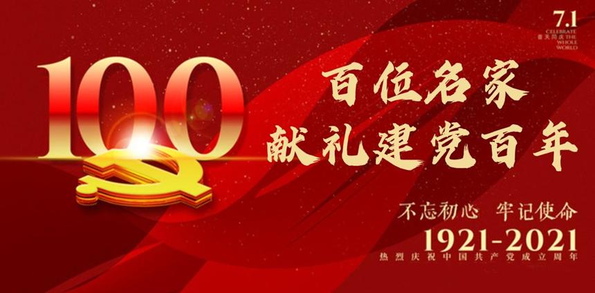 中国诚信优秀民营企业家——田森岳