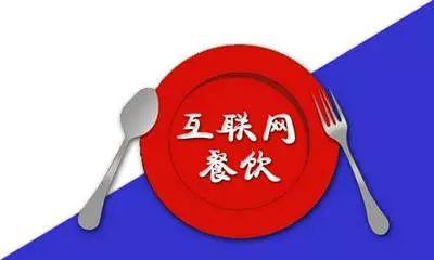民以食为天,互联网+酒楼行业改变传统餐饮产业链格局