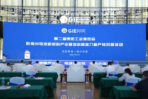 签约项目5个投资总额140余亿元黔南州举办电池新材料产业基地招商推介暨产销对接会