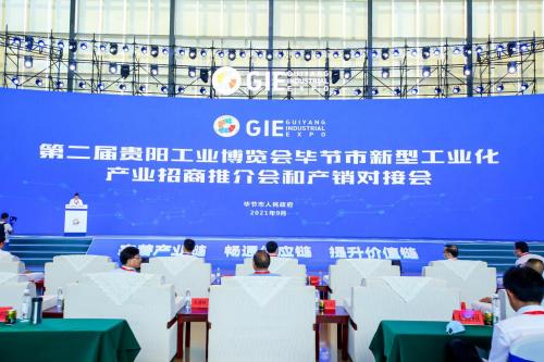 第二届贵阳工业博览会毕节市新型工业化产业招商推介会、产销对接会举办
