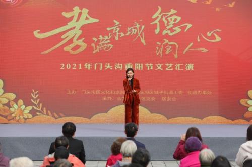 2021门头沟区重阳节文化活动圆满落幕