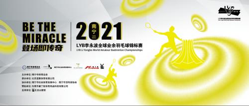 2021南宁·LYB李永波全球业余羽毛球锦标赛火热来袭!