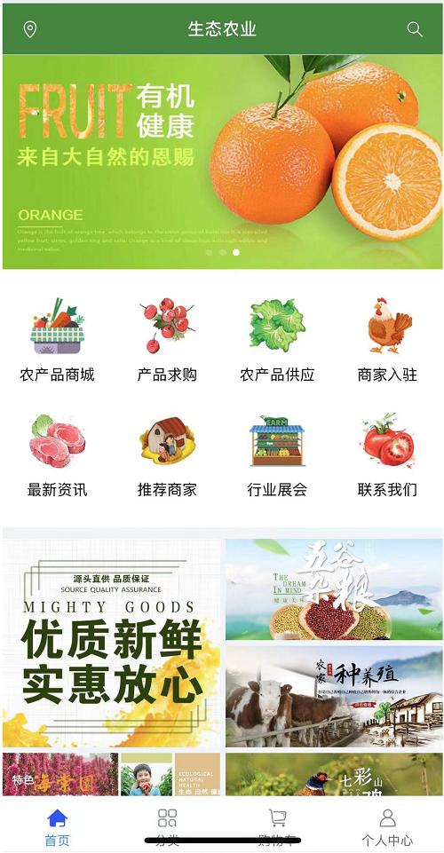 生态农业平台携手海川创新产业打造线上转型综合服务平台
