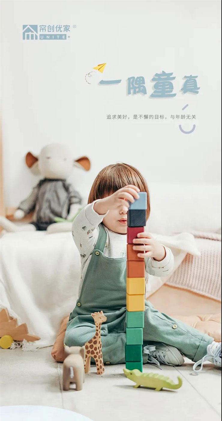 帘创优家丨六一儿童节的狂欢,让家居点燃幸福童年!