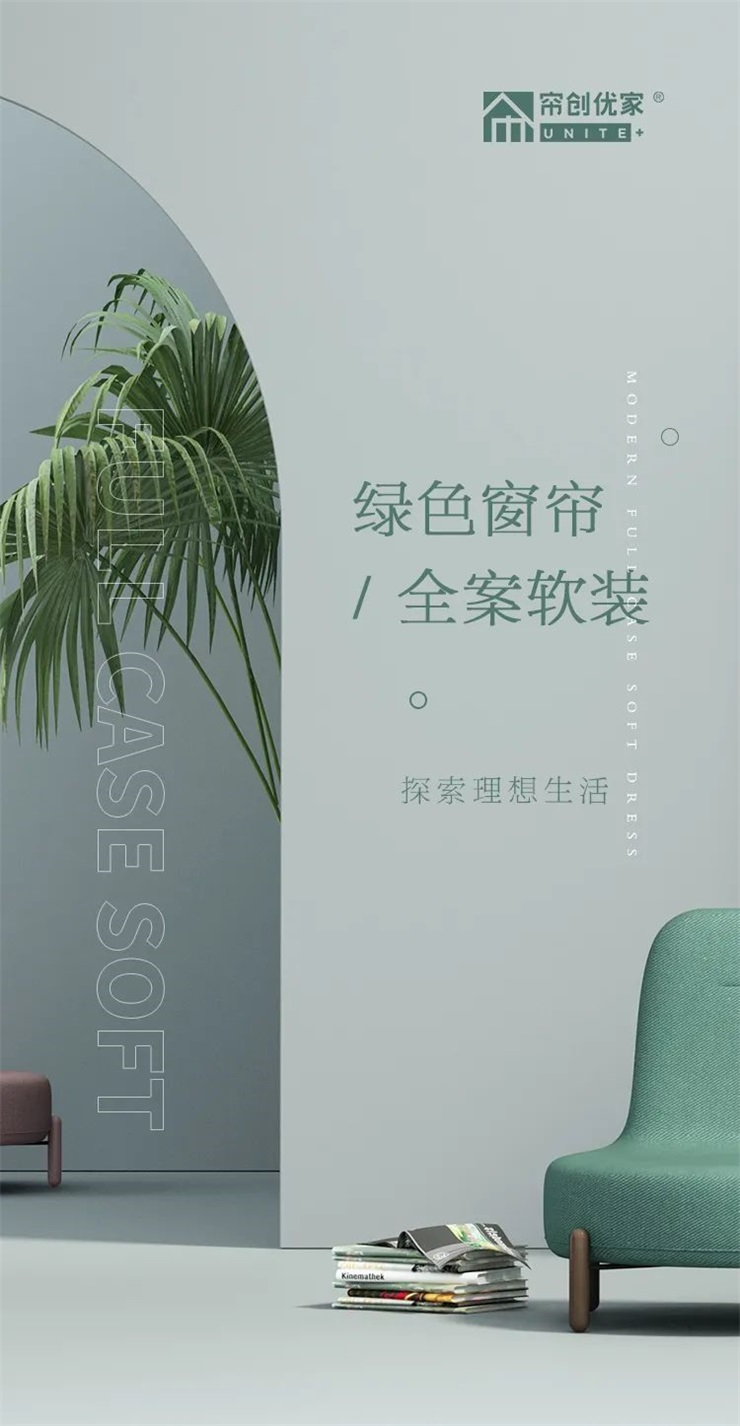 帘创优家丨绿色系窗帘全案设计,与理想生活不期而遇