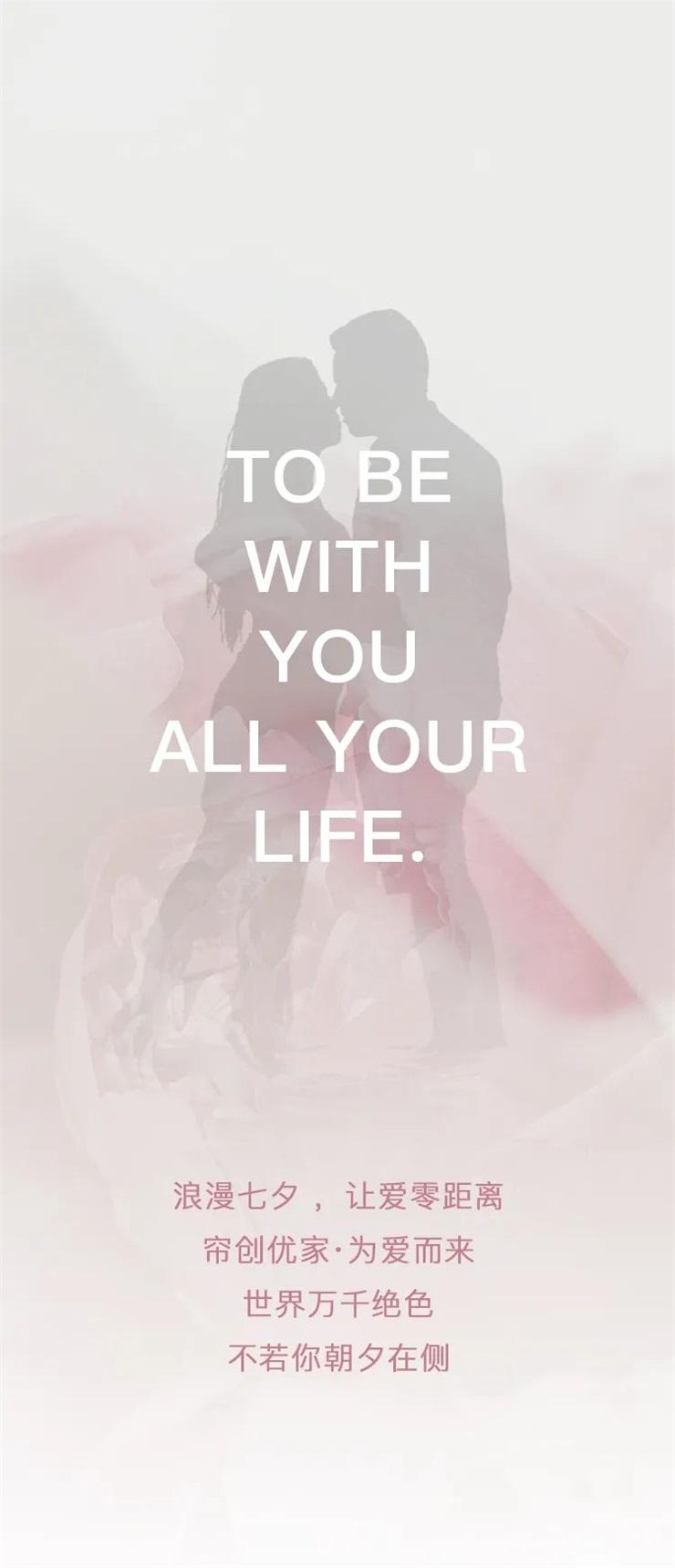 帘创优家丨爱的银河系,让浪漫七夕在生活的每一天